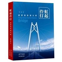 虹起伶仃:逐梦港珠澳大桥