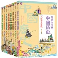 给孩子读的中国历史(套装8册):一套真正为孩子写的趣味历史,让读历史就像看电影)