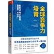 全球竞争力培育:新时代中国企业如何高质量走出去