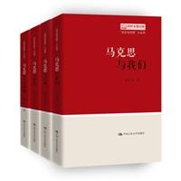 """""""走近马克思""""小丛书(套装共4册)"""