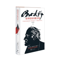 布罗茨基诗歌全集 第一卷(上)(精装)