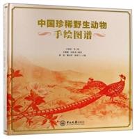 中国珍稀野生动物手绘图谱(精)