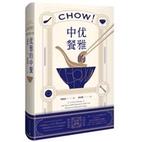 优雅的中餐 Chow!(精装)