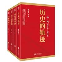 跨越(1949-2019)(套装共四册)