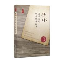 传承:我亲历的中央纪委故事(精装)