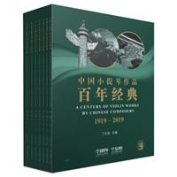 中国小提琴作品百年经典(1919-2019) (套装共七卷)