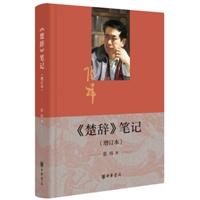 《楚辞》笔记(增订本·软精)