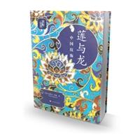莲与龙:中国纹饰(典藏版)