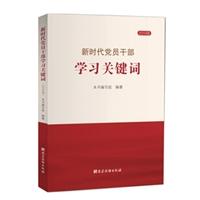 新时代党员干部学习关键词(2019版)
