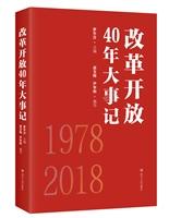 改革开放40年大事记