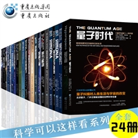 科学可以这样看系列(全套装24册)
