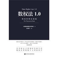 数权法1.0(数权的理论基础)(精)