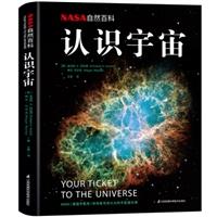 NASA自然百科:认识宇宙(精装)