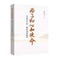 为了初心和使命:中国共产党一路走来的故事