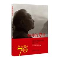 精神的力量——改革开放中的邓小平
