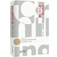 寻求中国现代性之路(精装)