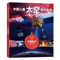中国儿童太空百科全书-中国航天
