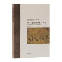 唐宋之间的国家与祠祀―以国家和南方祀神之风互动为焦点