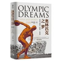 奥?#21046;?#20811;之梦:中国与体育(1895-2008)