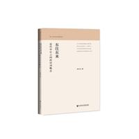 东往东来:近代中日之间的语词概念(精)