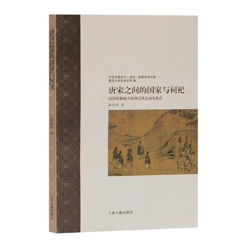 唐宋之间的国家与祠祀:以国家和南方祀神之风互动为焦点