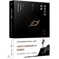 暗夜中的眼睛:一名日本间谍的摄影情报档案1924—1938