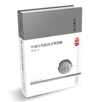 大家小书・中国古代政治文明讲略(精装)