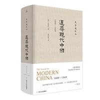 追寻现代中国:1600—1949