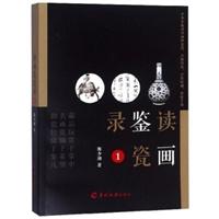 读画鉴瓷录(1)