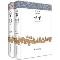 传学:中国文学讲记(精装共2册)
