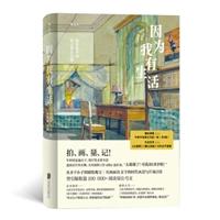 因为我有生活:电影美术师杨占家从艺录