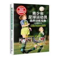 青少年足球运动员培养训?#32321;?#20856;(全彩图解修订版)