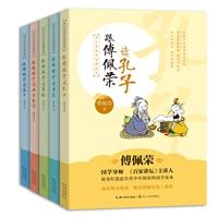 傅佩荣青少年国学经典读本(全5册)