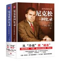尼克松回忆录:时代的破冰者(套装2册)