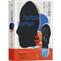 文学与神明:饶宗颐访谈录(精装)
