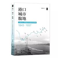 港口·城市·腹地:上海与长江流域经济关系的历史考察(1843—1937)