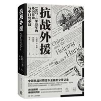 抗战外援:1937-1945年的外国援助与中日货币战