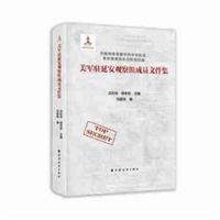 美军驻延安观察组成员文件集(精装)