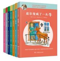 """埃格纳儿童文学爱藏系列 """"豆蔻镇的居民和强盗""""之父作品集(全7册)"""