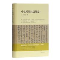 中古时期社邑研究(精装)