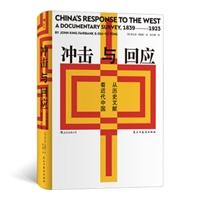 冲击与回应:从历史文献看近代中国(精装)