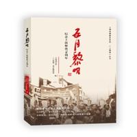 五月黎明:纪念上海解放70周年