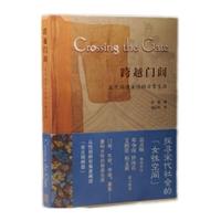 跨越门闾:宋代福建女性的日常生活