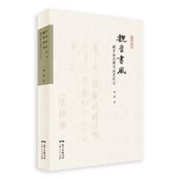 魏晋书风:魏晋南北朝书法史札记(精装)