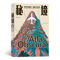 秘境:探寻全球仙境、废墟与乌托邦(精装)