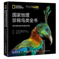 国家地理珍稀鸟类全书