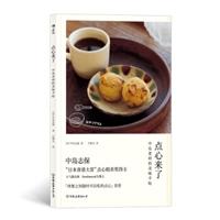 点心来了:中岛老师的美味手帖