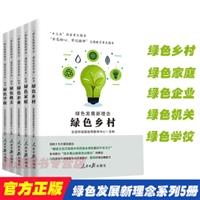 绿色发展新理念·建设美丽中国丛书:绿色机关+绿色家庭+绿色企业+绿色乡村+绿色学校(套装5册)