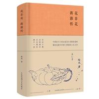 花非花:蒋蓉传(精装)