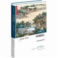 中国纪行:从旧世界到新世界(精装)